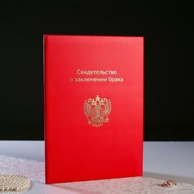 """Папка для свидетельства о браке """"Красная"""" бумвинил, мягкая, герб РФ, А4"""