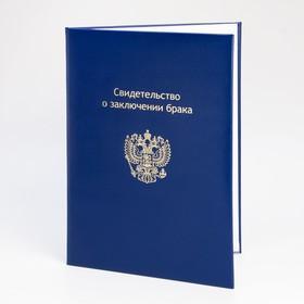 """Папка для свидетельство о браке """"Синяя"""" бумвинил, мягкая, герб РФ, А4"""