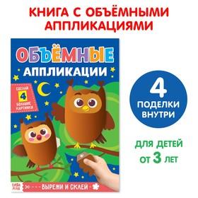 Аппликации объёмные «Совушки», 20 стр., формат А4 *