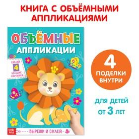 Аппликации объёмные «Львёнок», 20 стр., формат А4