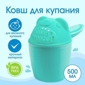 """Ковш для купания """"Мишка"""", цвет голубой"""