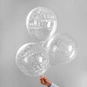 """Воздушные шары """"С днем рождения"""" 25штук 12 дюймов"""