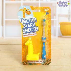 Зубная щетка с игрушкой «Чистим зубки вместе!», цвета МИКС