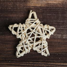 Декор для творчества из лозы «Звезда», цвет натуральный