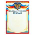 """Благодарственное письмо """"Символика РФ"""" красная с синем рамка, триколор"""