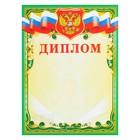 """Диплом """"Символика РФ"""" зелёная рамка, триколор"""