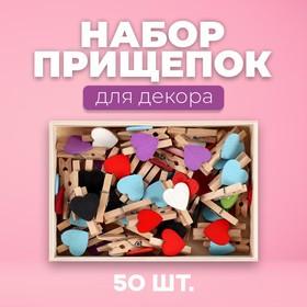 Набор прищепок в деревянной коробке «Сердечки» набор 50 шт.