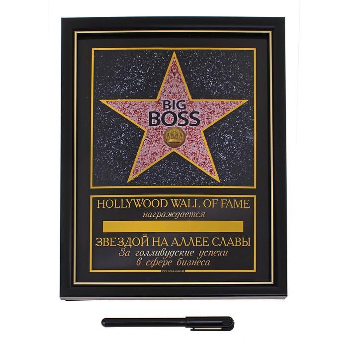 """Диплом звезда """"Big Boss"""" + маркер"""