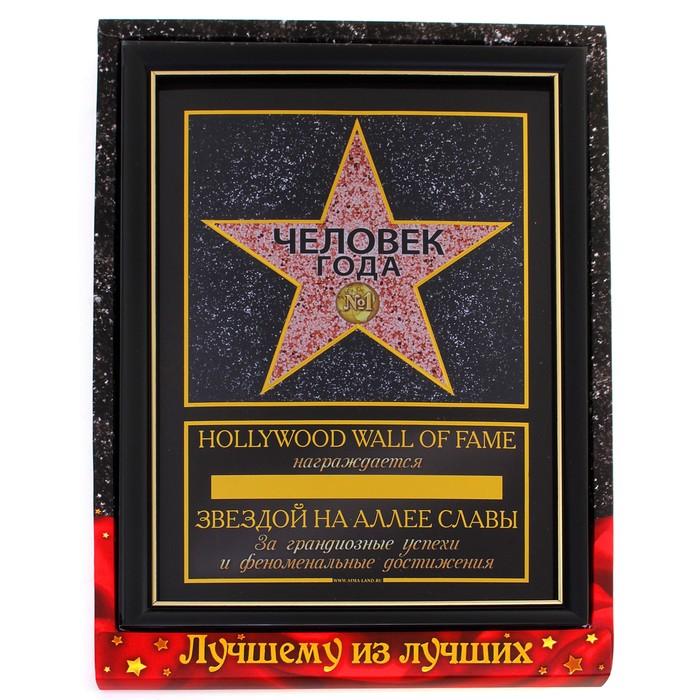 "Диплом звезда ""Человек года"""