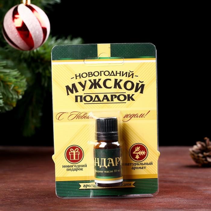 "Аромамасло для бани ""Новогодний мужской подарок"", с ароматом мандарина, 10 мл"