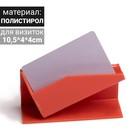 """Подставка под визитки """"Уголок"""", 2 мм, 10,5*4*4 см, цвет красный"""