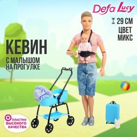 Набор «Кен с малышом» с коляской, с аксессуарами, МИКС