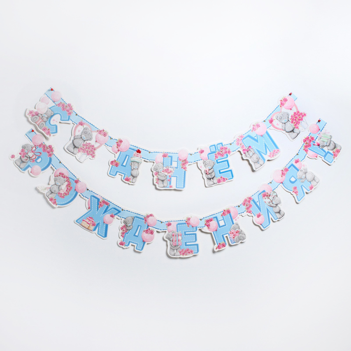 Гирлянда на люверсах «С Днем Рождения!», Me To You, дл. 300 см
