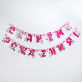 Гирлянда на люверсах «С Днем Рождения!», Me To You, дл. 291 см