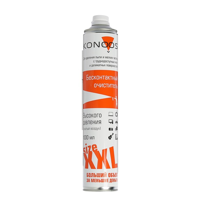 Сжатый воздух Konoos KAD-1000, для продувки пыли, 1000 мл