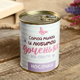 """Носки в банке """"Самой милой и любимой доченьке"""" (детские, цвет микс)"""
