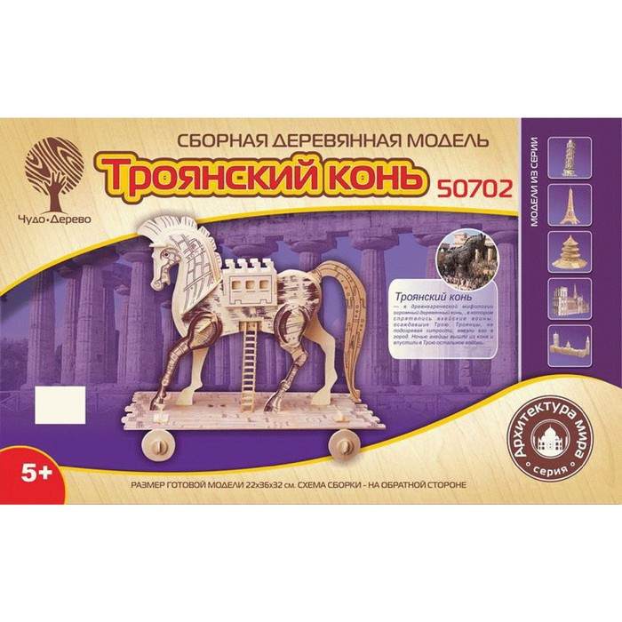 Модель деревянная сборная «Троянский конь»