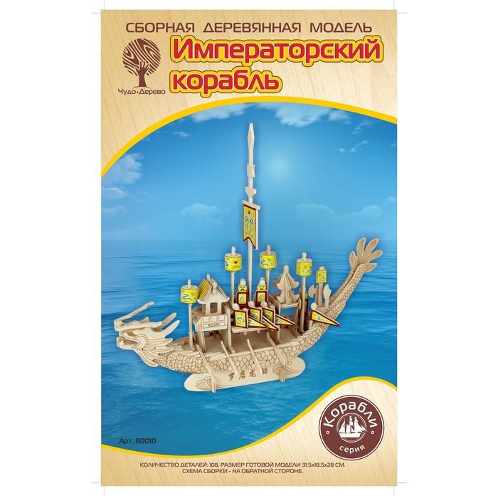 Модель деревянная сборная «Императорский корабль»