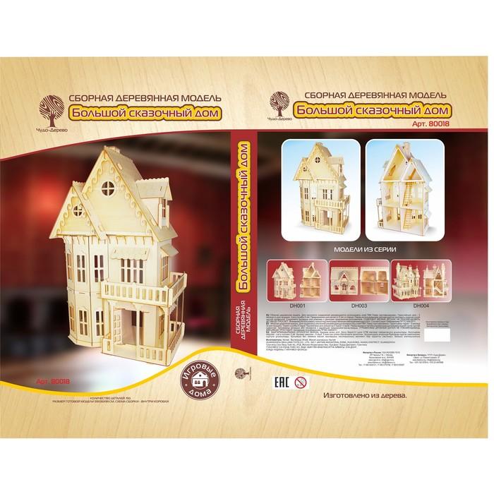 Модель деревянная сборная «Большой сказочный дом»