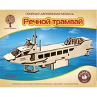 Модель деревянная сборная «Речной трамвай»