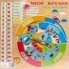 Модель деревянная сборная «Часы-календарь»