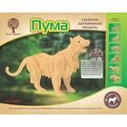 Модель деревянная сборная «Горный лев»
