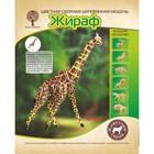 Модель деревянная сборная «Жираф»