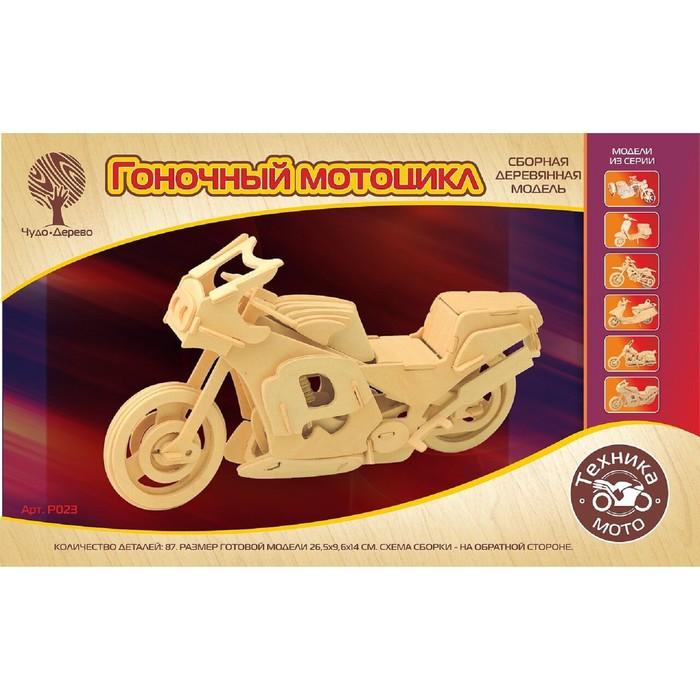 Модель деревянная сборная «Гоночный мотоцикл»