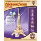 Модель деревянная сборная «Эйфелева башня»