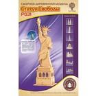 Модель деревянная сборная «Статуя Свободы»