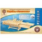 Модель деревянная сборная «Авианосец»