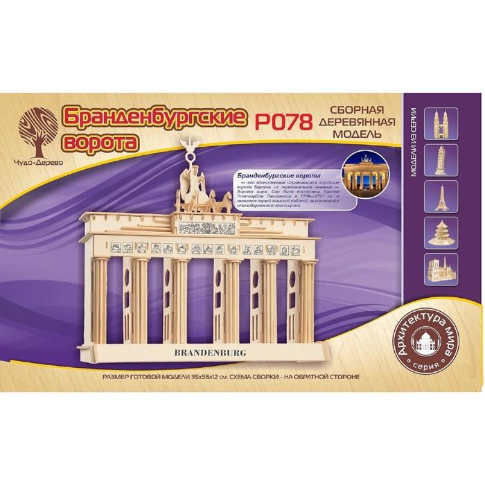 Модель деревянная сборная «Бранденбургские ворота»
