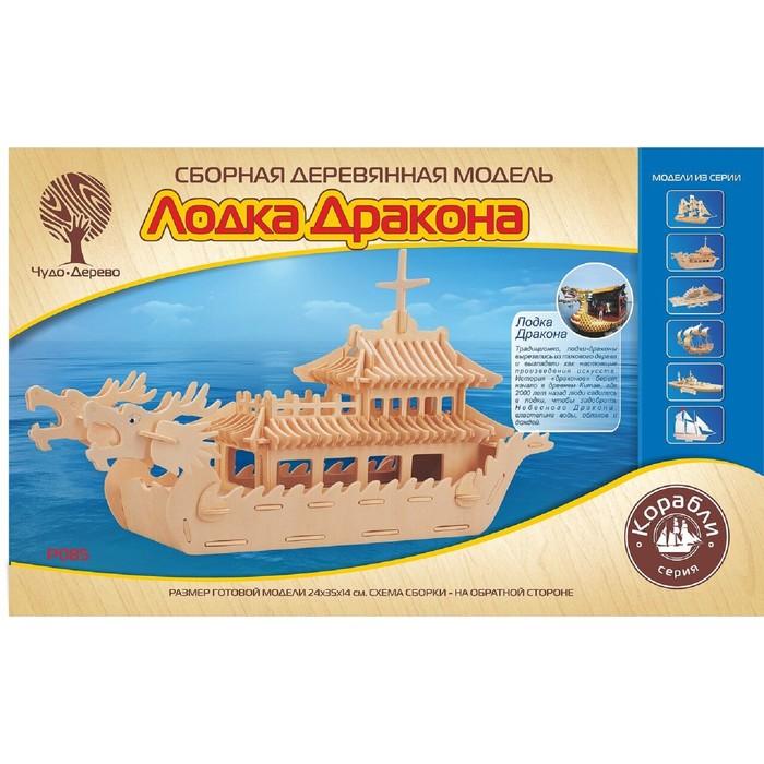 Модель деревянная сборная «Лодка Дракона»