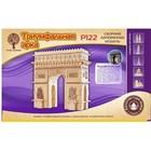Модель деревянная сборная «Триумфальная арка»