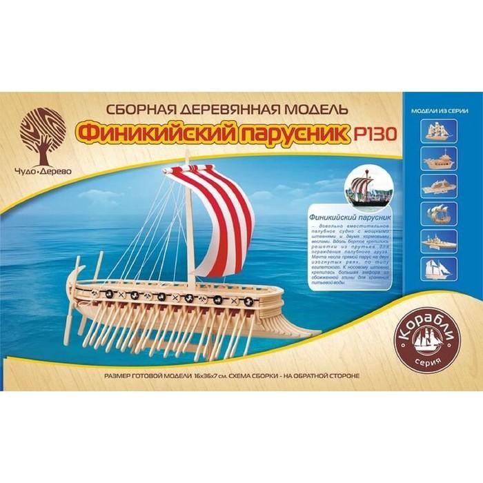 Модель деревянная сборная «Финикийский парусник»