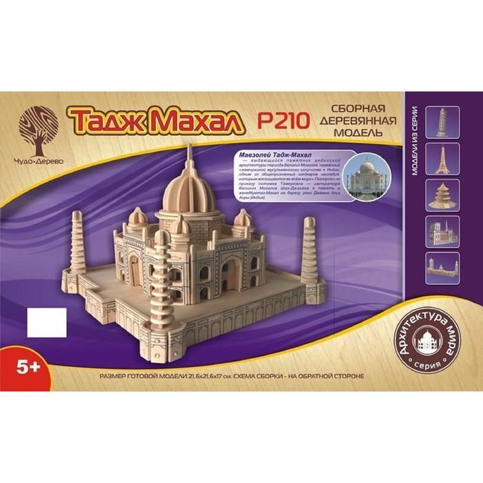 Модель деревянная сборная «Тадж Махал»