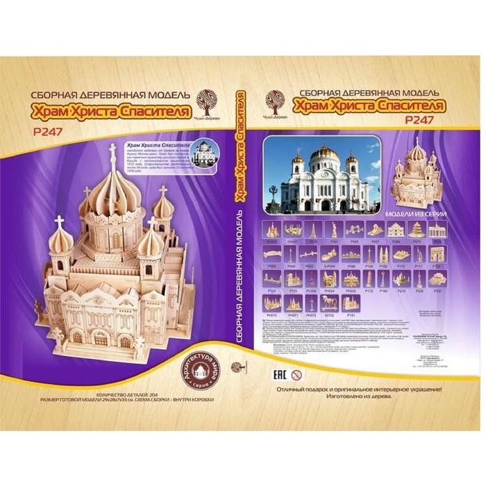 Модель деревянная сборная «Храм Христа Спасителя»