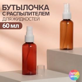 Bottle d/storage spray 60ml d3,6*12cm red/white