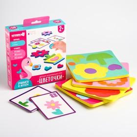 Настольная игра для малышей «Цветочки» EVA+карточки