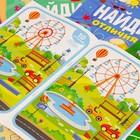 Книги «Найди отличия», набор 6 шт. по 12 стр., от 5 лет - фото 105679806
