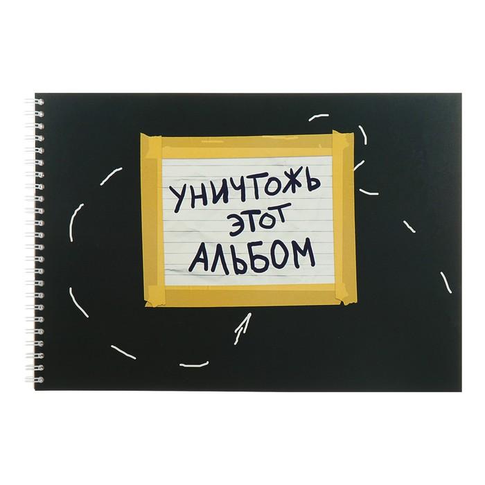 Уничтожь этот альбом (черный, с заданиями) (А4, офсет 160 гр., 50стр., евроспираль)
