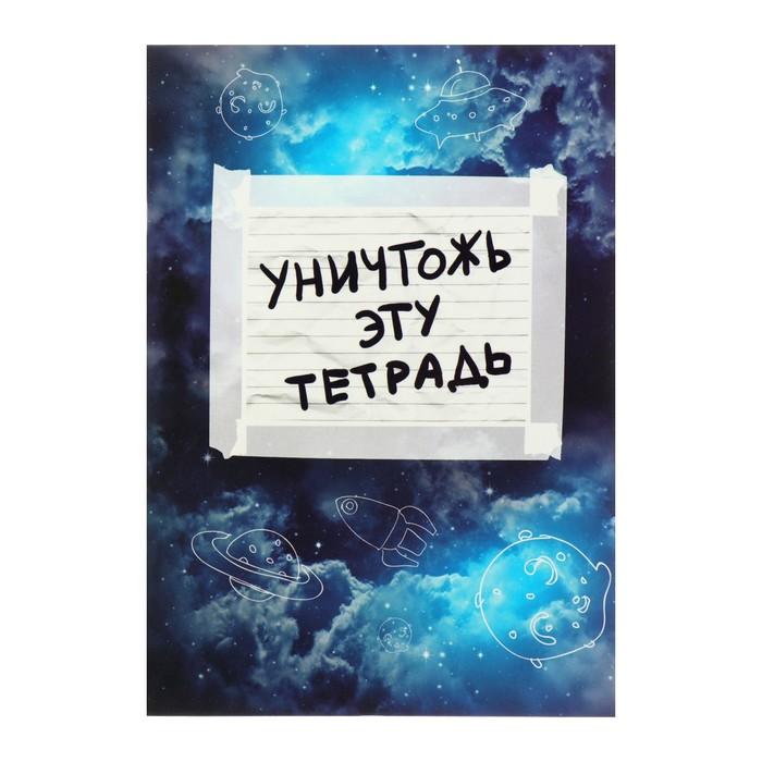 Уничтожь эту тетрадь (А5, 96 стр., УФ-лак, с заданиями, синяя)