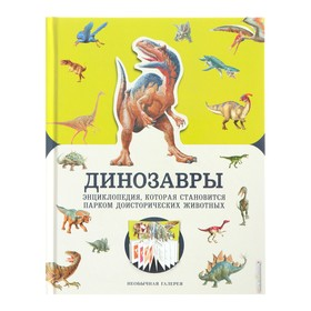 Необычная галерея «Динозавры»