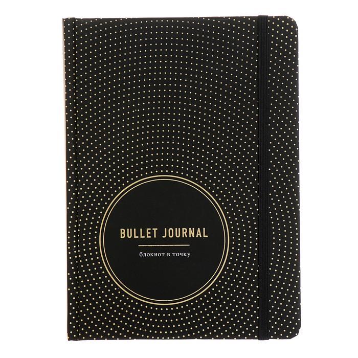 Блокноты в точку. Bullet Journal