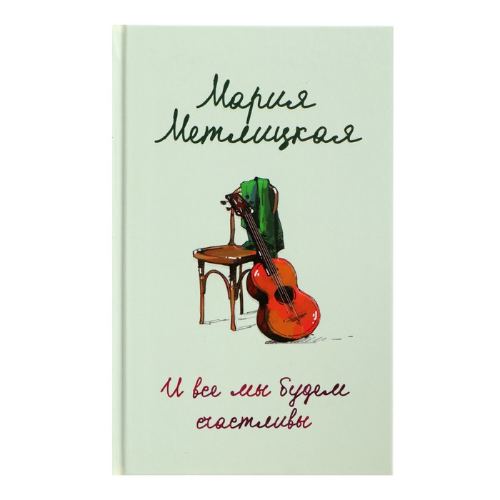 Женские судьбы. Уютная проза Марии Метлицкой. И все мы будем счастливы