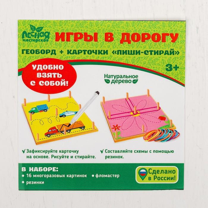 Геоборд с карточками «Пиши-стирай. Животные»