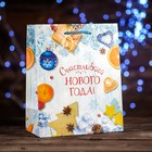 Пакет подарочный «Счастливого Нового Года», 18 х 22,3 х 10 см