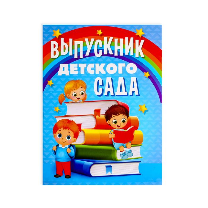 Планшет «Выпускник детского сада»