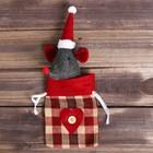 Мешочек для подарков «Мышонок в колпаке», вместимость 150 гр, цвета и виды МИКС