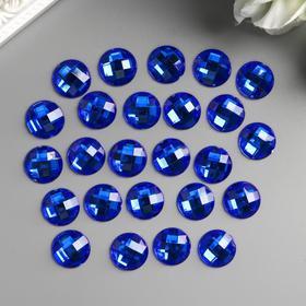"""Декор для творчества пластик """"Стразы круглые. Ярко-синие"""" набор 25 шт 1,6х1,6 см"""